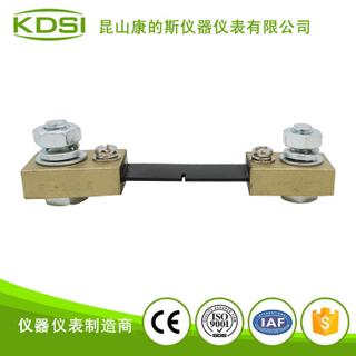直流電流分流器FL-2 75mV 100A