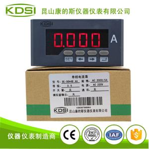 单相数显交流电流表BE-96x48 AA AC2000-5A电源220V
