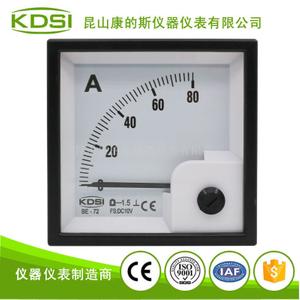 電流測量電工指針電表BE-72 DC10V 80A
