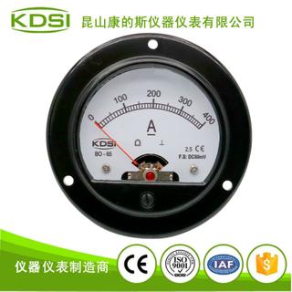 指針式直流電流表BO-65 DC60mV 400A