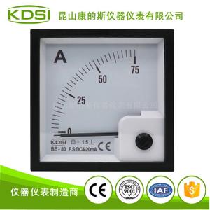 指針式毫安電流表BE-80 DC4-20mA 75A