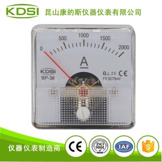 指針式小型直流電流測量表頭BP-38 DC75mV 2000A